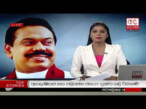 Ada Derana Lunch Time News Bulletin 12.30 pm – 2018.12.18