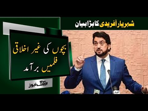 Shehryar Afridi Media Briefing | Neo News