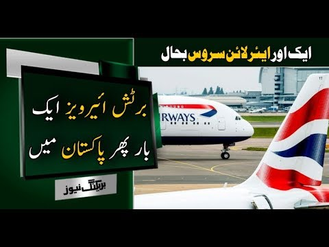 British Airways Opens Direct Route Flight From Pakistan To England | Neo News