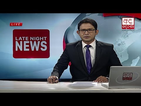 Ada Derana Late Night News Bulletin 10.00 pm – 2018.12.17