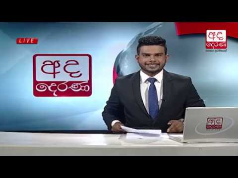Ada Derana Prime Time News Bulletin 06.55 pm – 2018.12.18