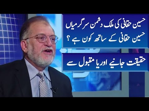 Story of Hussain Haqani Exposed | Harf e Raaz | Neo News