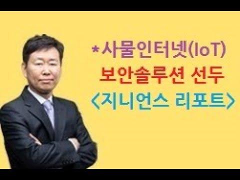 주식투자_4차산업 사물인터넷(IoT) 정보보안 선두 지니언스!(해킹, 정보보안 핵심!)_구본영 주식강의