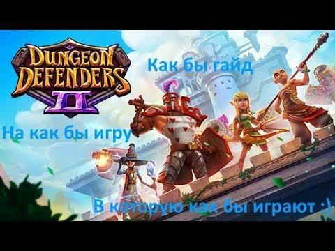 Dungeon Defenders II – Как бы гайд, общий [The Protean Shift, 2018] [RUS]