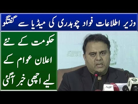 Information Minister Fawad Chaudhry Press Conference | 20 December 2018 | Neo News