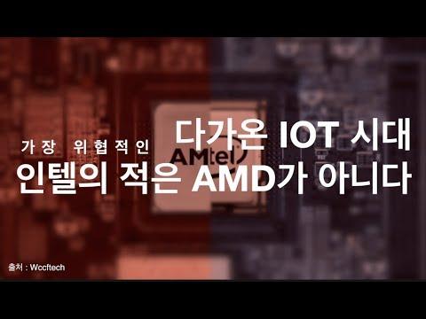 IOT 시대를 앞둔 인텔과 AMD에 대한 이야기 (인텔의 지난 10년이 주는 의미)