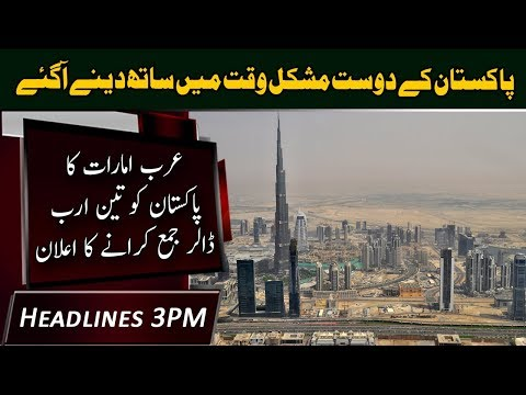 UAE Announcements For Pakistan | Headlines 3 PM | 21 December 2018 | Neo News
