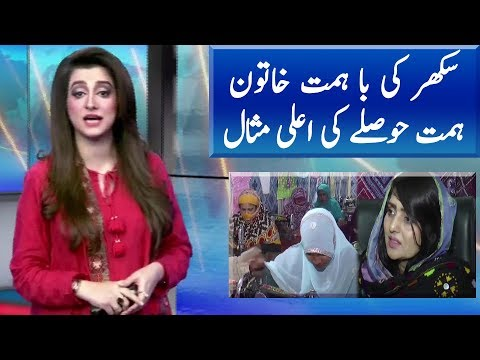 Historical Step for Women Empowerment in Pakistan | News Extra | Neo News