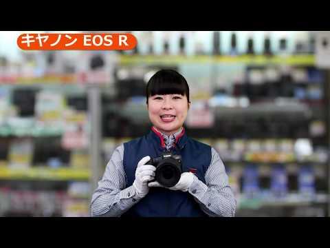 キヤノン EOS R(カメラのキタムラ動画_Canon)