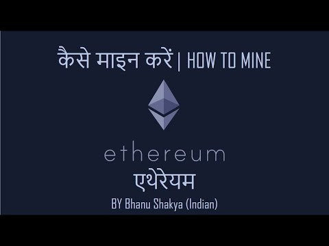 एथेरेयम कैसे माइन करें | How to mine Ethereum