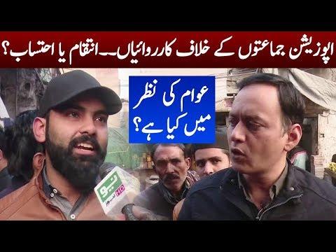Public Opinion on PTI Accountability or Revenge | Suno Kapaan G | Neo News