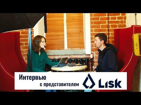 Блокчейн проект Lisk, интервью с представителем в России