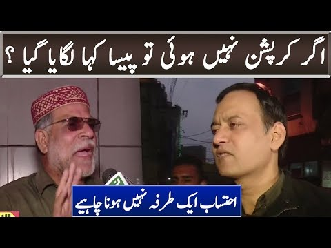 Public Lashes Out on PTI and NAB | Suno Kaptaan G | Neo News