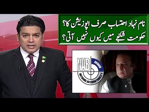 Is So-Called Accountability for Opposition Only? | Khabar Ke Peeche | Neo News