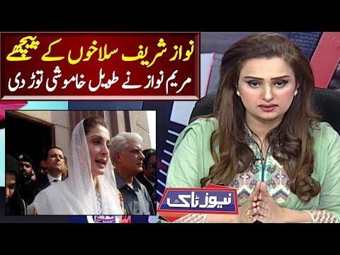 Maryam Nawaz Breaks Silence on Nawaz Sharif Arrest   News Talk   Neo News