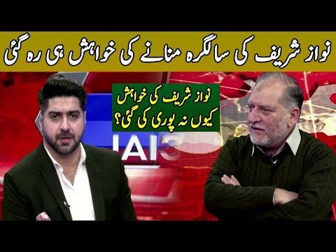 Nawaz Sharif Birthday Wish | Orya Maqbool Jan | Neo Special 24 December 2018