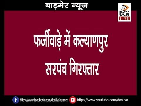 DCN LIVE – फर्जीवाड़े में कल्याणपुर सरपंच गिरफ्तार