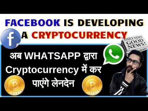 Facebook is launching a cryptocurrency for whatsapp transfer | whatsapp द्वारा bitcoin में लेनदेन?