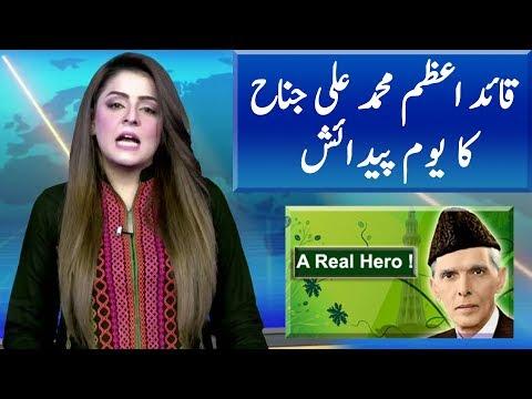 Quaid e Azam Muhammad Ali Jinnah A Real Hero | News Extra | Neo News