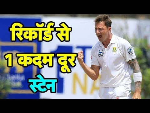 Dale Steyn On Verge Of Breaking Shaun Pollock's Record | Sports Tak