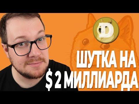 Обзор криптовалюты Dogecoin – стоит ли покупать монету догикоин сейчас?
