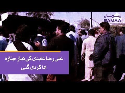 Breaking News | Ali Raza Abidi ki Namaz-e-Janaza Ada Kardi Gai | SAMAA TV