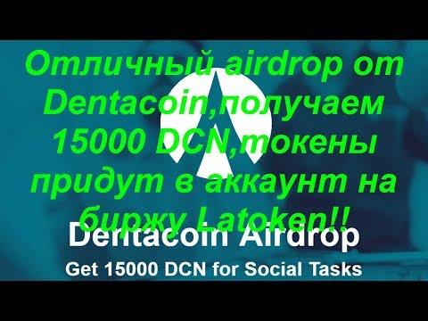 Отличный airdrop от Dentacoin,получаем 15000 DCN,токены придут в аккаунт на биржу Latoken!!