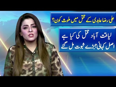 Big Secret Exposed Behind Ali Raza Abidi Case | News Extra | Neo News