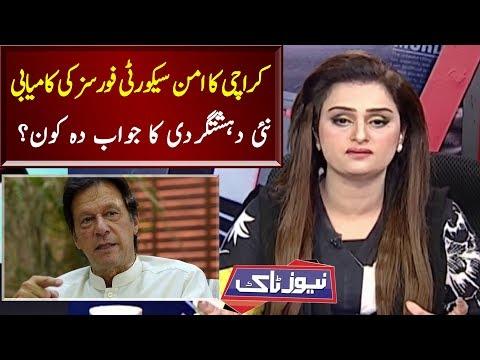 PTI Govt and Karachi Current Situation | News Talk | Neo News