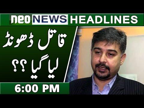 Neo News Headlines | 6 : 00 Pm | 26 December 2018