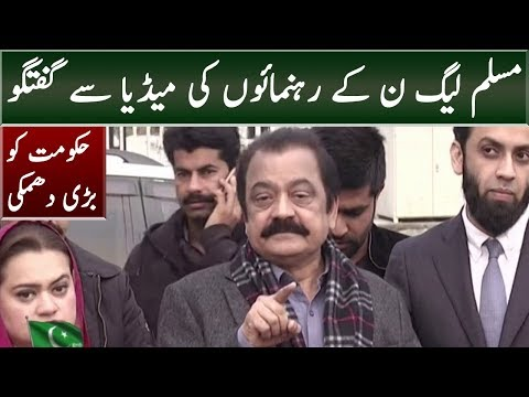 Pmln Leaders Media Talk in Islamabad | 26 December 2018 | Neo News