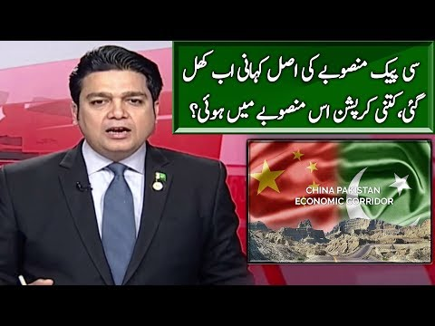 Reality of CPEC Project Exposed | Khabar Kay Pechy | Neo News
