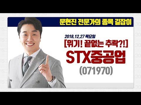 [문현진의 종목 길잡이] 2018.12.27 위기의 STX중공업(071970)! 끝없는 추락?!