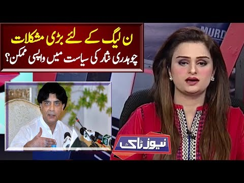 PML N in Trouble..Will Ch Nisar Jump in? | News Talk | Neo News