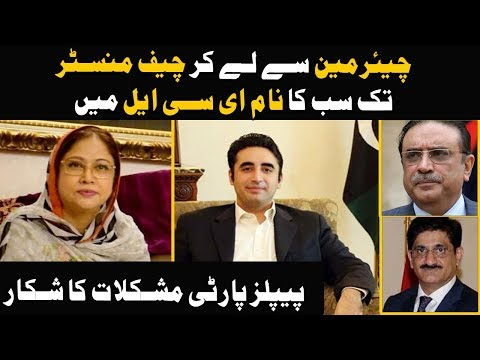 PPP In Severe Trouble Big Names Included In Exit Control List | Neo News