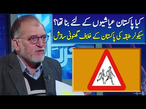 Secular Class & Pakistan's Vision | Harf e Raaz | Neo News