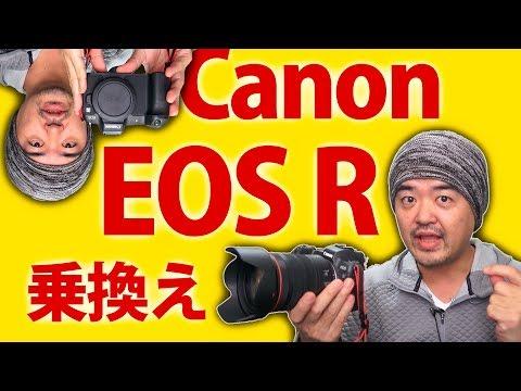 Canon EOS R に乗り換える極私的理由?EOS 5D Mark IV 一眼レフには無い機能とは?EOS Kiss M 小型ミラーレスの用途も吸収できる?キヤノン初のフルサイズミラーレス