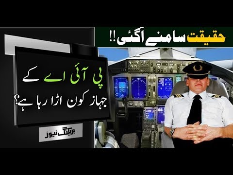 Why PIA Fired So Many Pilots? | Neo News | 29 Dec 2018