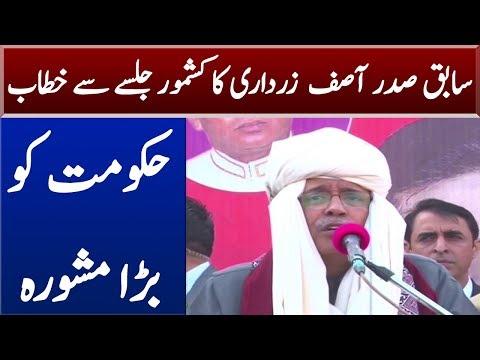 Asif Ali Zardari Speech in Kashmor Jalsa | 29 December 2018 | Neo News