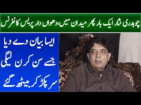 Ch Nisar Exclusive Press Conference | 29 December 2018 | Neo News
