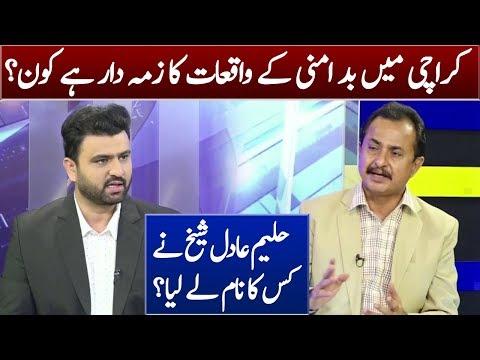 Exclusive Talk With Haleem Adil Sheikh | Nayi Baat | Neo News