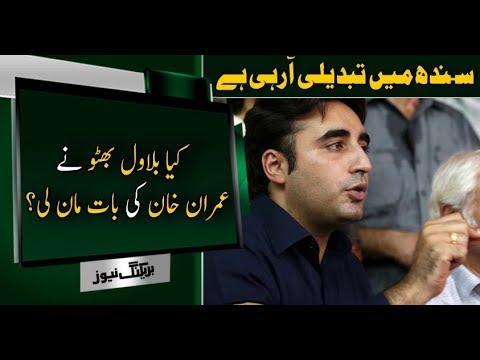 Bilawal  Bhutto Tweet Creates A Shock Wave | Neo News