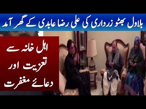 Bilawal Bhutto Visit Ali Raza Abidi's House | Neo News