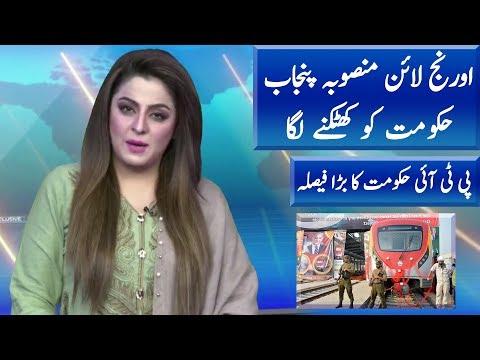 PTI Govt BIG Step Against Orange Line Project | News Extra | Neo News