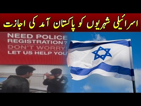 Israili Citizens 'Mistakenly' Allowed Conditional Entry in Pakistan   Neo News