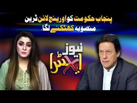 News Extra With Ayesha Ehtishaam | Full Program | 1 January 2019 | Neo News