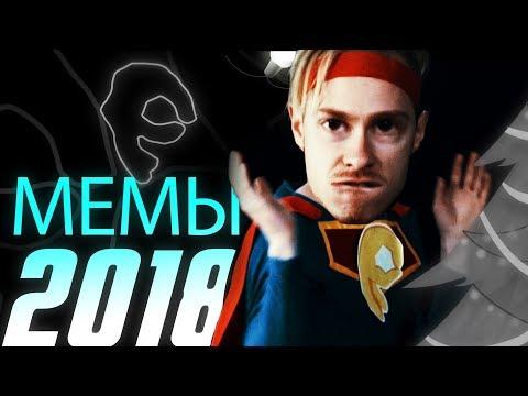 Где песня про мемы 2018?!