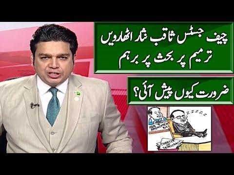CJP Saqib Nisar Reaction on 18th Amendment | Khabar Ke Peeche | Neo News