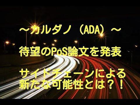 【翻訳動画】カルダノ(ADA)、待望のプルーフ・オブ・ステーク論文を発表