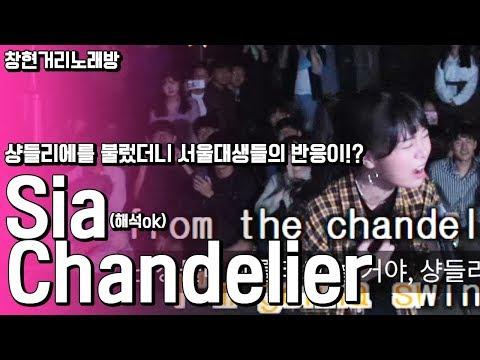 """샹들리에를 서울대에서 불렀을때 반응!? """"Sia – chandelier"""""""